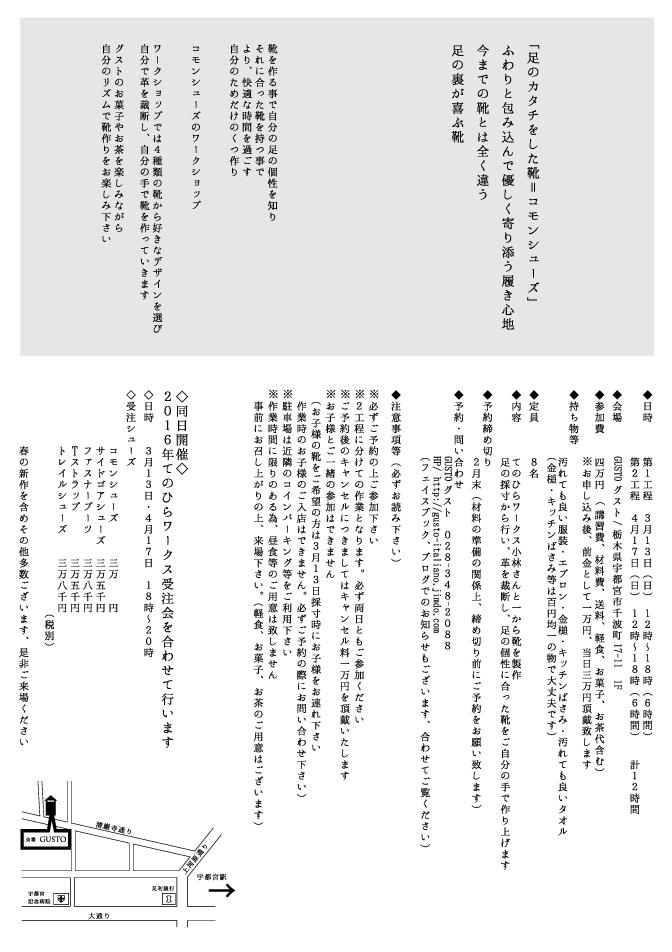 てのひらワークス2